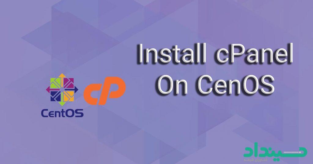 نصب cPanel در CentOS