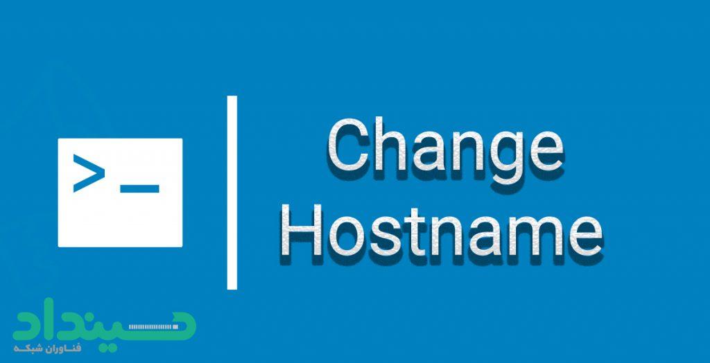 تغییر hostname در لینوکس