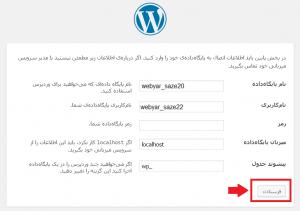 وارد کردن نام پایگاه داده و نام کاربری و پسورد