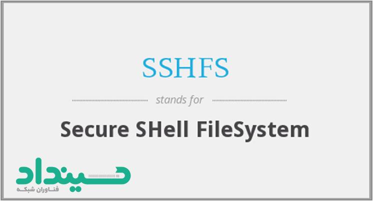 استفاده از SSHFS جهت Mount کردن فولدر با استفاده از پروتکل SSH