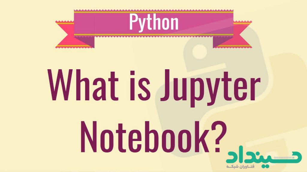 نصب و راه اندازی Jupyter NoteBook در Ubuntu 16.04 و استفاده از IPython