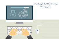 نحوه ساختن CSR برای گواهینامهSSL در سیپنل سینداد