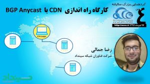 کارگاه آموزشی آقای رضا جمالی در چهارمین همایش سالیانه رایانش ابری ایران