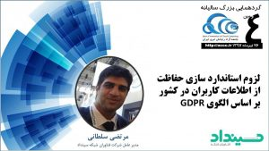 سخنرانی آقای مرتضی سلطانی در چهارمین همایش سالیانه رایانش ابری ایران