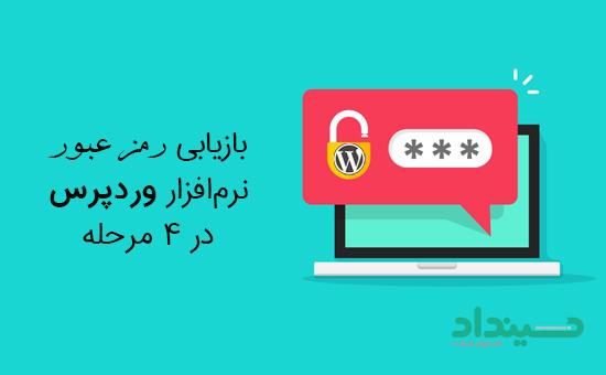 بازیابی رمز عبور وردپرس فقط در ۴ مرحله