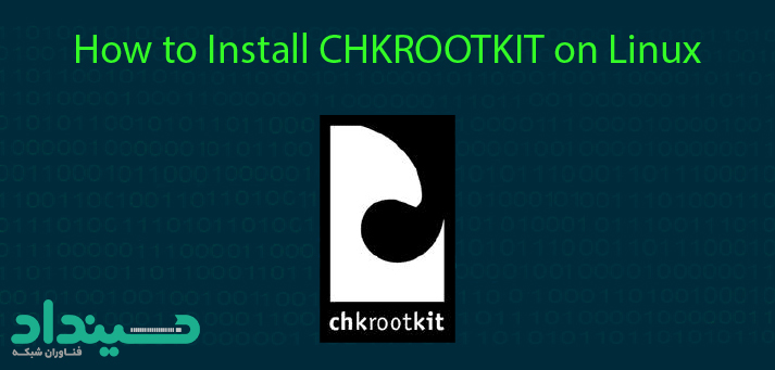 نصب chrootkit بر روی ubuntu و CentOS