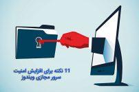 11 نکته برای افزایش امنیت سرور مجازی ویندوز