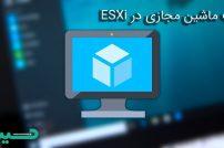 نصب ماشین مجازی در ESXi