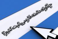 چگونه دامنه فارسی ثبت کنیم؟