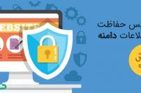 سرویس حفاظت از اطلاعات دامنه