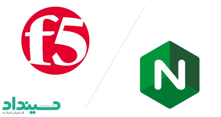 دلایل خرید NGINX توسط کمپانی F5