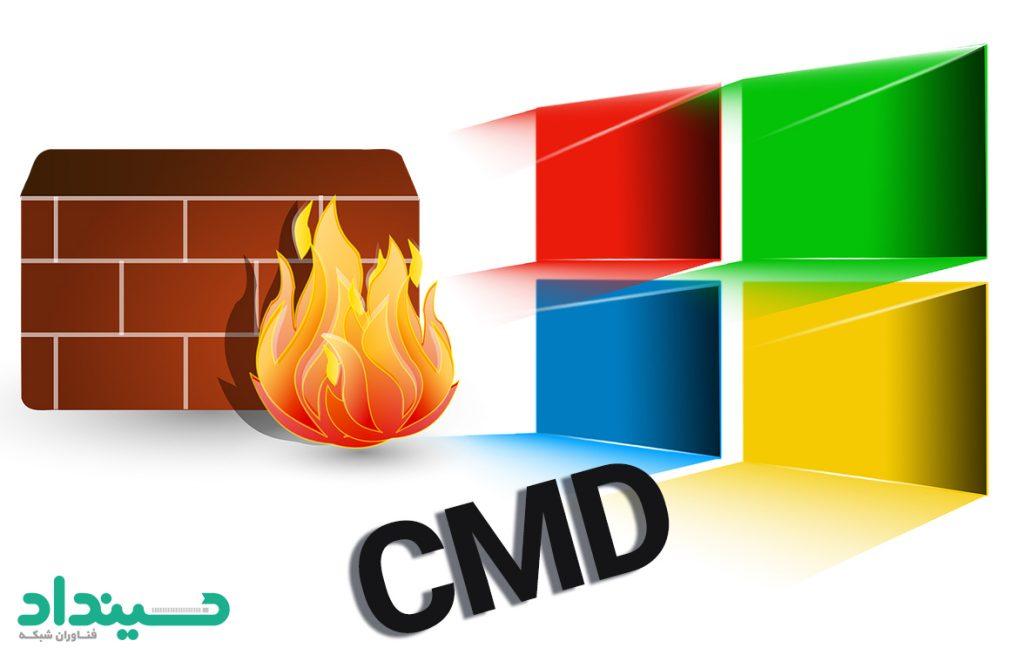 آموزش تنظیم فایروال ویندوز با CMD
