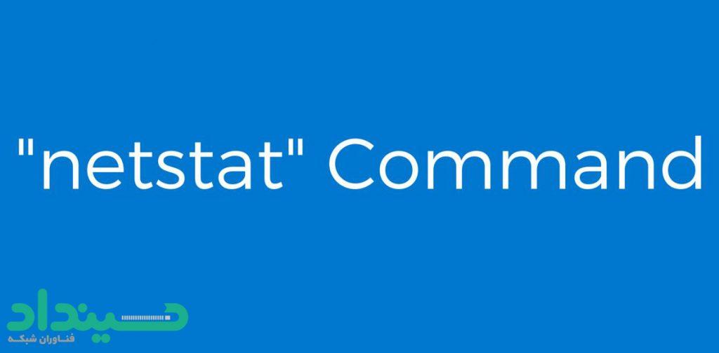 آموزش کار با دستور NETSTAT برای بررسی ارتباط های شبکه