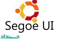 نصب و تنظیم فونت Segoe UI در اوبونتو